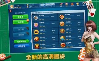 Screenshot of 博雅德州撲克HD