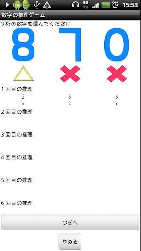 玩免費解謎APP 下載数字の推理ゲーム app不用錢 硬是要APP