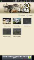 Screenshot of 재밌는 교육 사전 – 3D 공룡 대백과