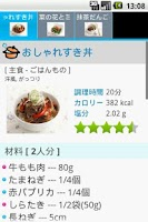 Screenshot of Favo Recipe