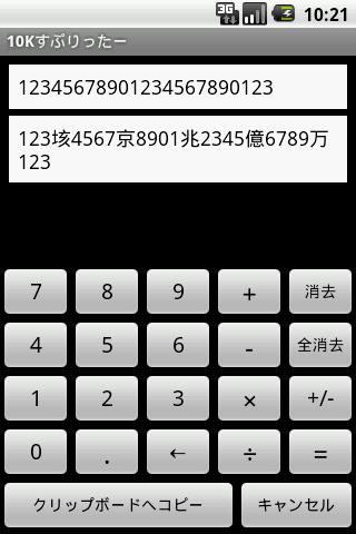 10Kすぷりったー