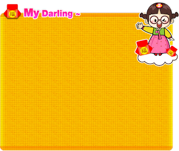 MyDarling New year theme - screenshot