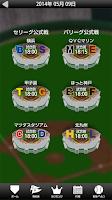 Screenshot of プロ野球TV 野球(巨人・阪神等)の一球速報を3Dアニメで!