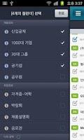 Screenshot of 공채달력 - 취업은 인크루트