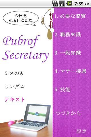 パブロフ秘書検定3級
