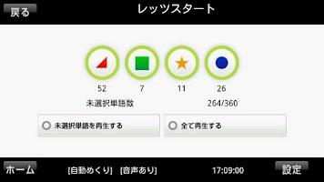 Screenshot of 1分間英会話360 無料版