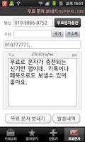 Screenshot of 무료문자 - 프리티콘(프리문자+이모티콘)