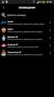 Screenshot of Мой Футбол (РФПЛ от МТС и СЭ)