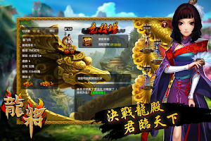 Screenshot of 龍將APP