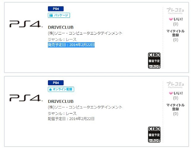 Sony's Japanese PS4 hub points to a February release for Driveclub