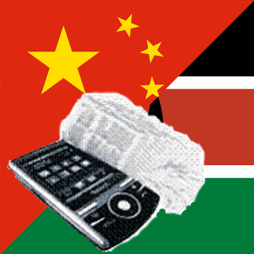 Chinese Swahili Dictionary