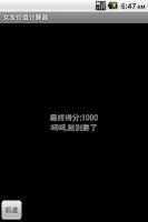 Screenshot of 女友价值计算器