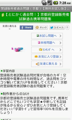 登録販売者過去問(京都) free ~プチまな~