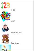 Screenshot of أجمل أغاني الأطفال