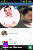 Screenshot of اناشيد افراح عبد القادر قوزع