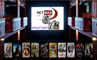 Screenshot of NetMax Cinema ShowBox