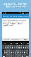 Screenshot of Znanija.com (Знания.com)