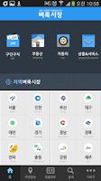 Screenshot of 구인구직, 부동산, 지역 생활정보 - 벼룩시장