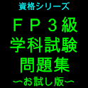 FP3級学科試験問題集(お試し版) icon