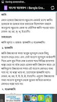 Screenshot of বাংলা ব্যাকরণ Bangla grammer