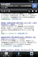 Screenshot of AKB48 Mobile