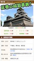 Screenshot of 発見!ニッポン城めぐり(無料位置ゲーム)