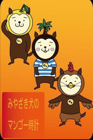 miyazakiken clock