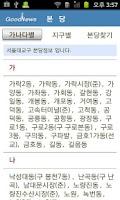 Screenshot of 서울본당정보