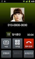 Screenshot of 실례지만 전화좀..(FakeCall)