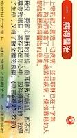 Screenshot of 滿福寶(繁)