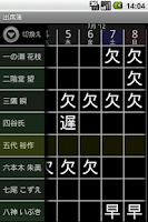 Screenshot of Roll Book