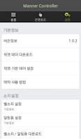 Screenshot of 매너 컨트롤러(볼륨조절기)_두들두들 무료테마 제공