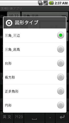 面積計算アプリ