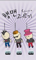Screenshot of 행맨 퀴즈