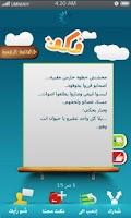 Screenshot of Nukat- Arabic Jokes