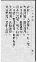Screenshot of 太上清淨經