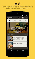 Screenshot of 캠핑톡 for Kakao