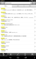 Screenshot of リーダーズ英和辞典 3版&プラスセット| 英会話、英語翻訳