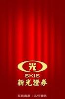 Screenshot of sk88新光證券【富貴角10號】