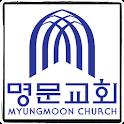 명문교회 icon