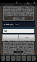 Screenshot of Quran tv القرآن - مصحف المدينة