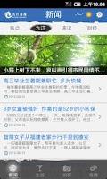 Screenshot of 九江晨报手机客户端