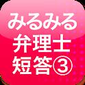 みるみる③ 2012弁理士短答過去問(条/著/不競) icon