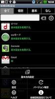 Screenshot of 縦横回転設定(無料版)