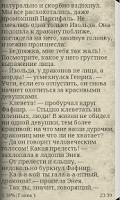 Screenshot of Путь Кассандры
