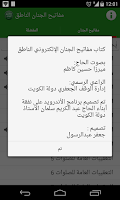 Screenshot of مفاتيح الجنان الناطق