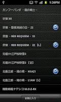 Screenshot of iセグチェッカー