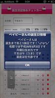 Screenshot of 誕生日記録&チェッカー