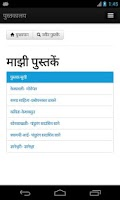 Screenshot of Marathi Books पुस्तकालय