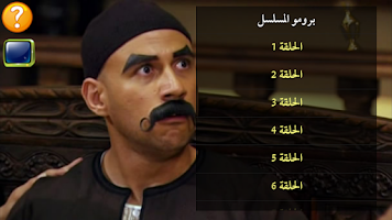 Screenshot of الكبير 4